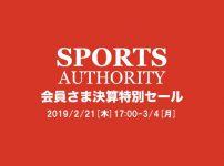 スポーツオーソリティ 会員さま決算特別セール