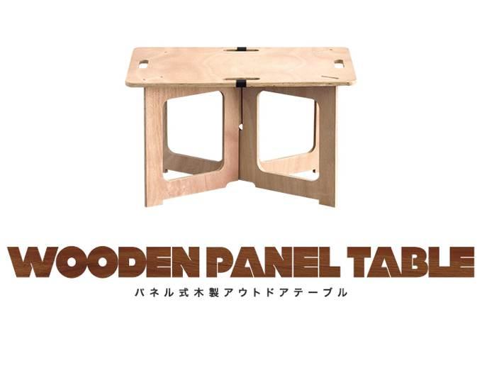 パネル式アウトドアテーブル1