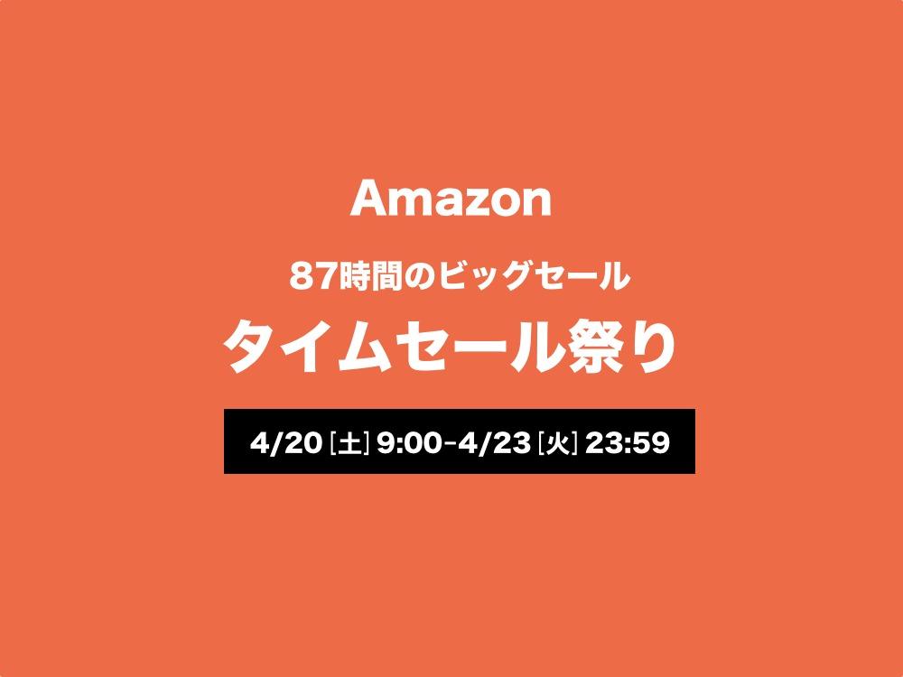amazonタイムセール祭2019年4月