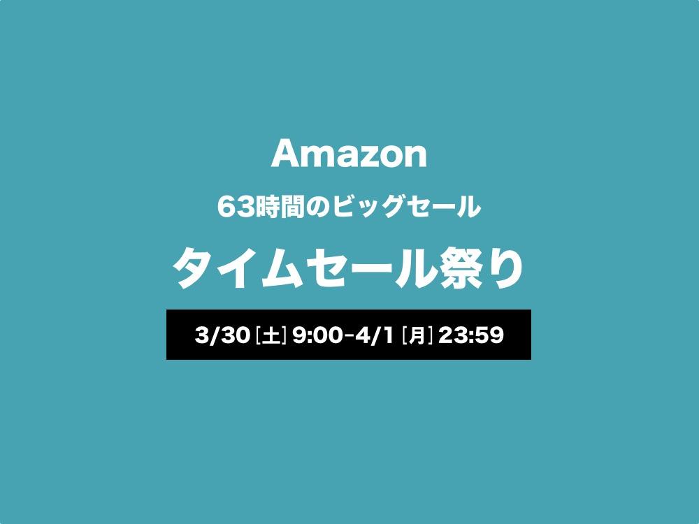 Amazonタイムセール祭 2019年4月