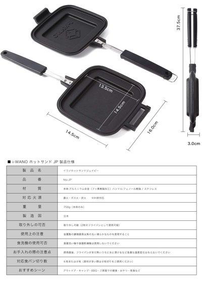 i-WANO 日本製ホットサンドメーカー 仕様