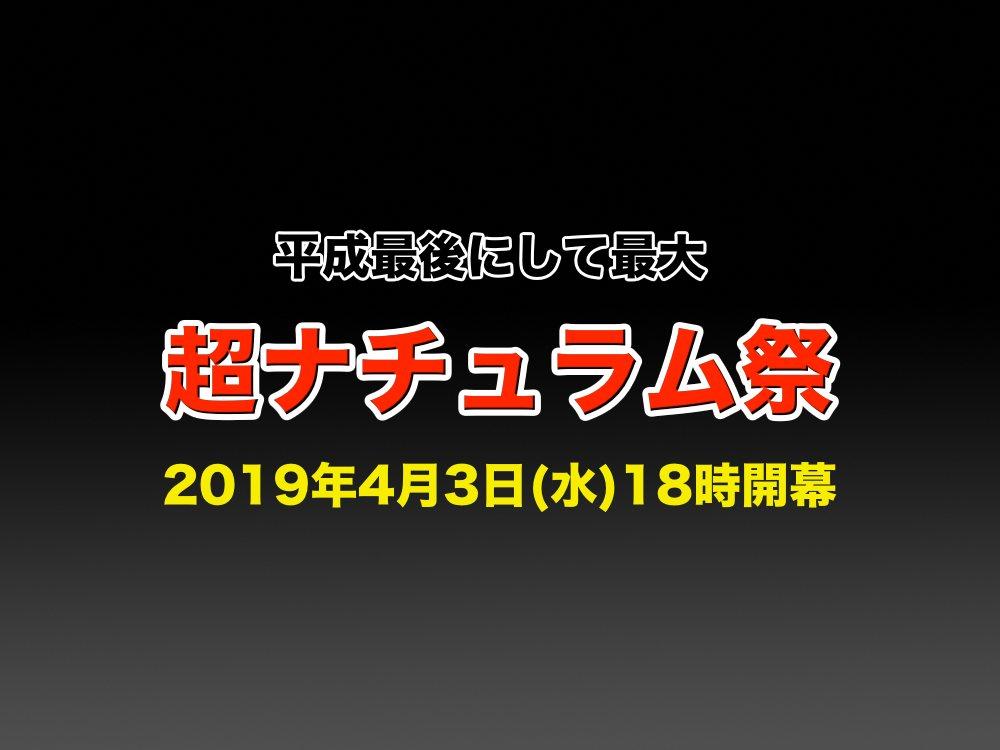 超ナチュラム祭 201904