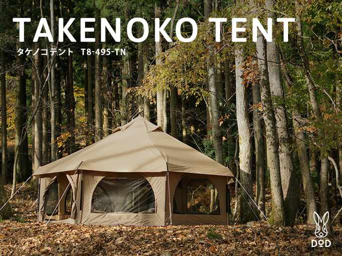 タケノコテント タン TOP