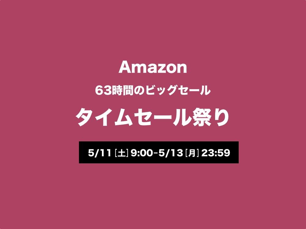 Amazonタイムセール祭り2019年5月