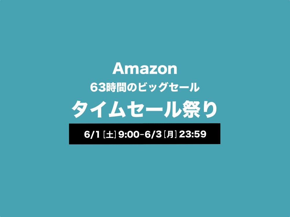 Amazonタイムセール祭り 2019年6月