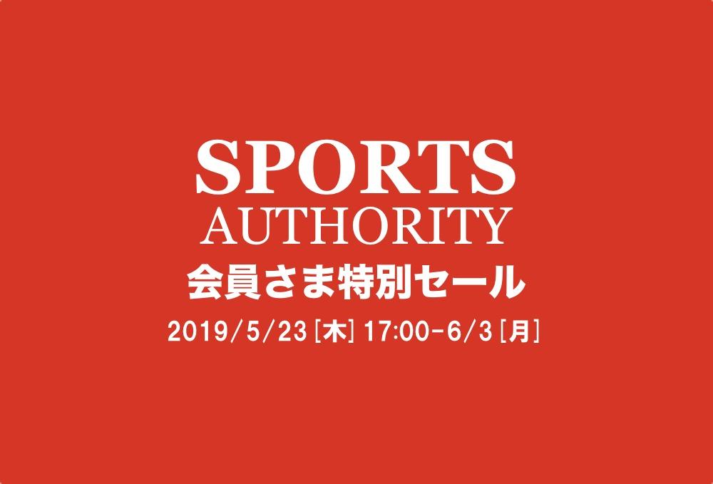 スポーツオーソリティ 会員さま特別セール2019年5月