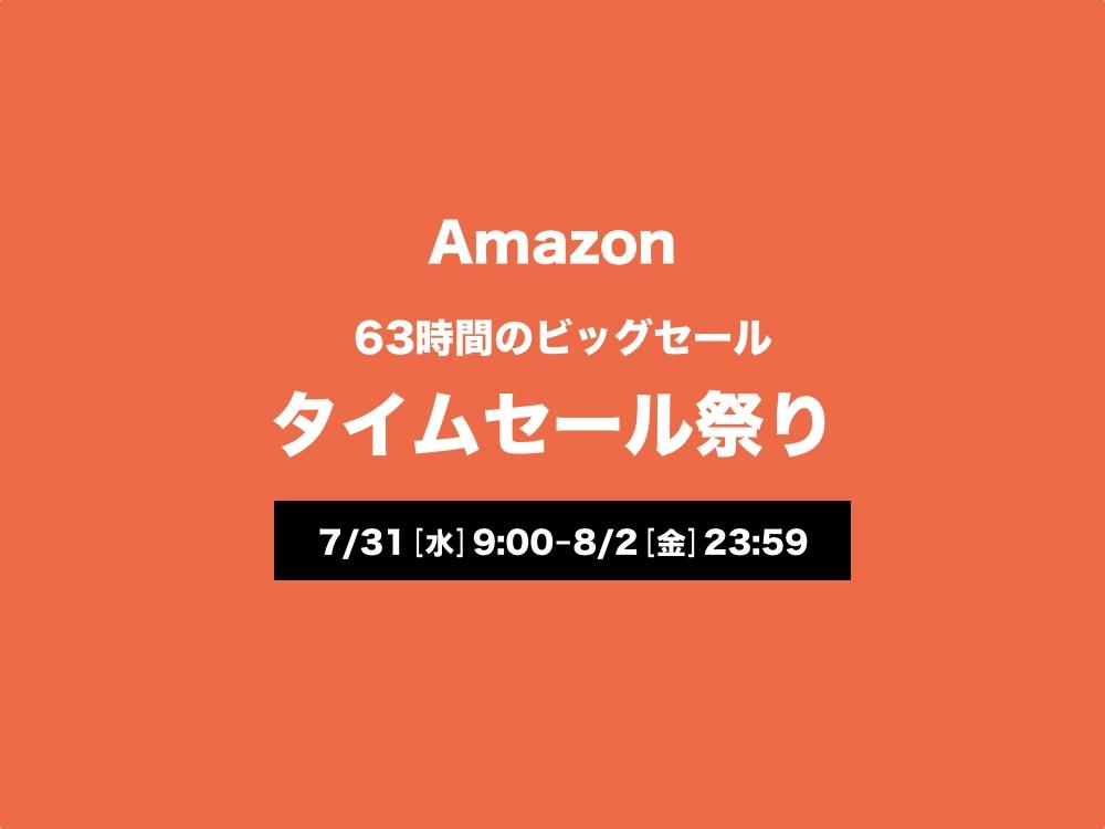 amazon タイムセール祭り 2019年7月