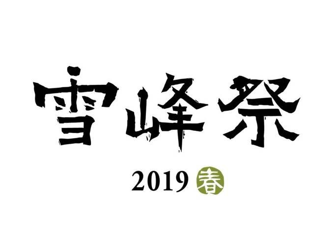 雪峰祭2019春