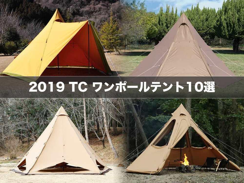 TCワンポールテント10選
