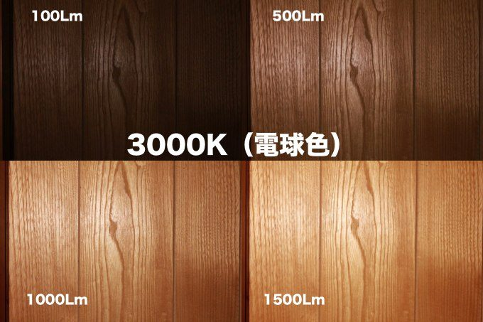 3000k(電球色)
