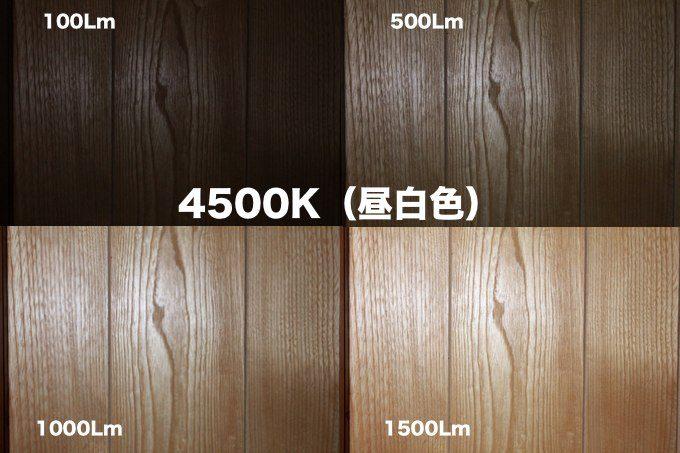 4500k(昼白色)