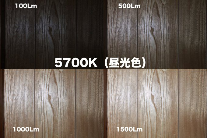 5700K(昼光色)
