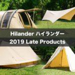 ハイランダー2019 Late Products