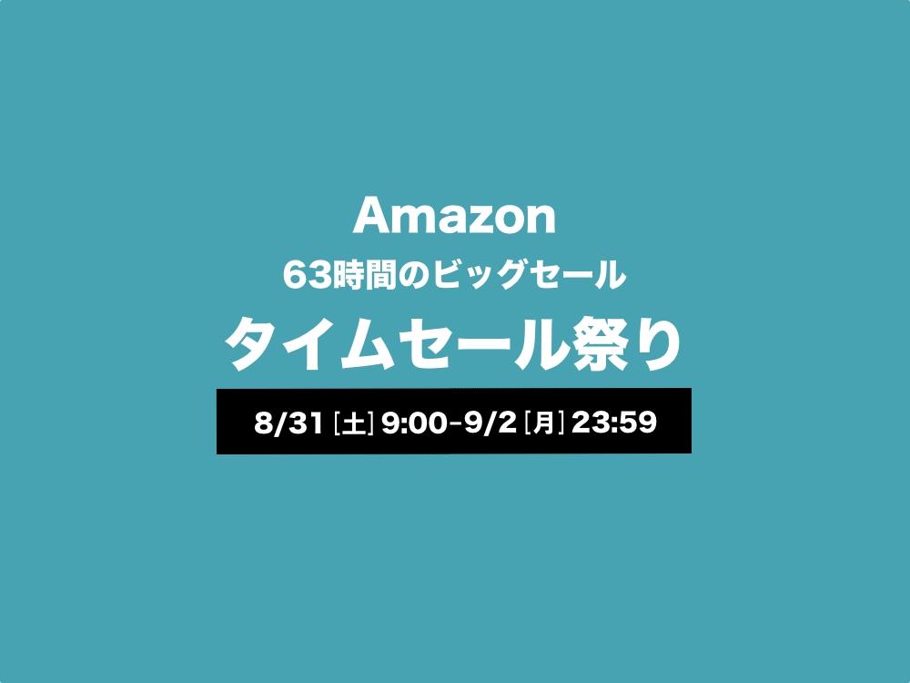 Amazonタイムセール祭り 2019年8月