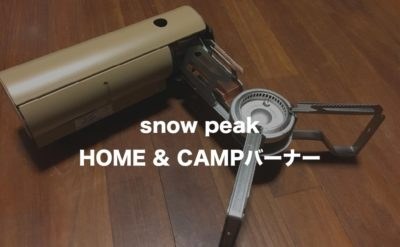 HOME&CAMPバーナー TOP