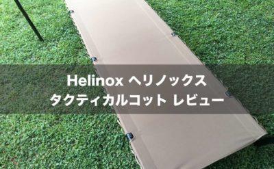 ヘリノックス タクティカルコット
