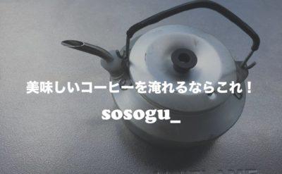 sosogu_top