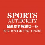 スポーツオーソリティ 会員さま特別セール 201910