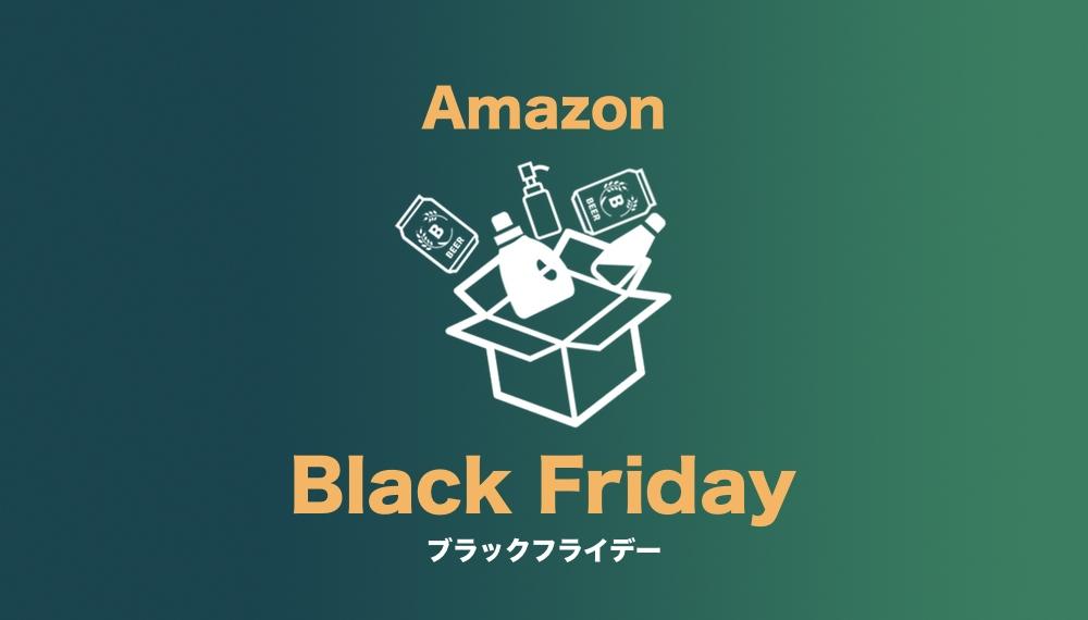 Amazon ブラックフライデーセール