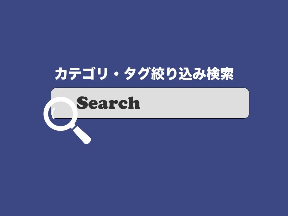 絞り込み検索