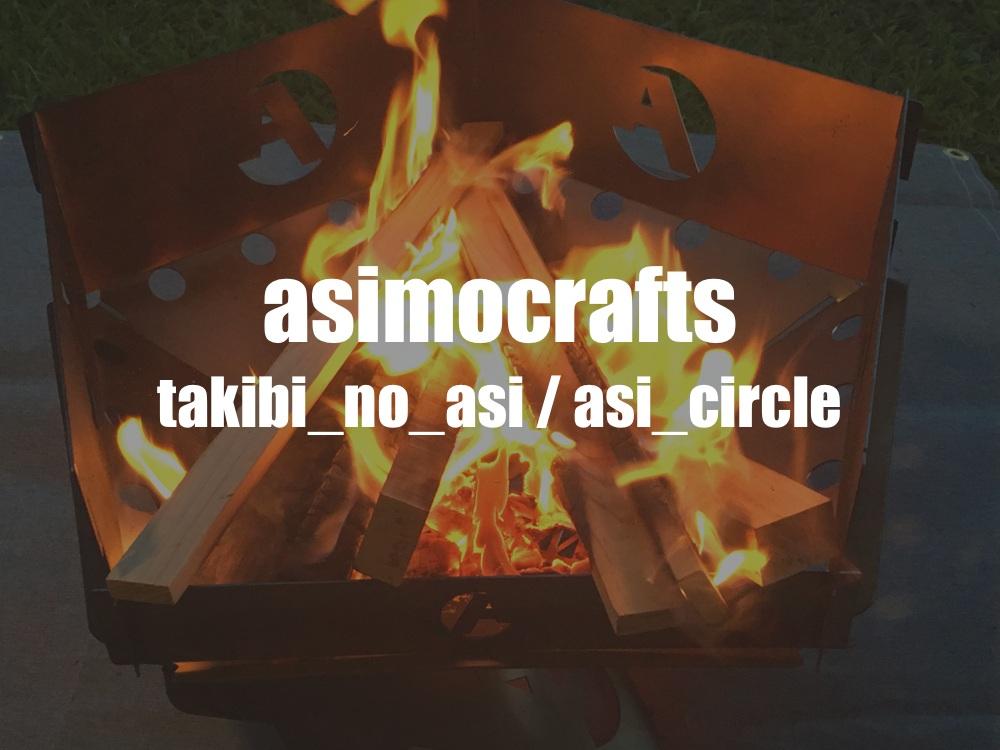 takibi_no_asi