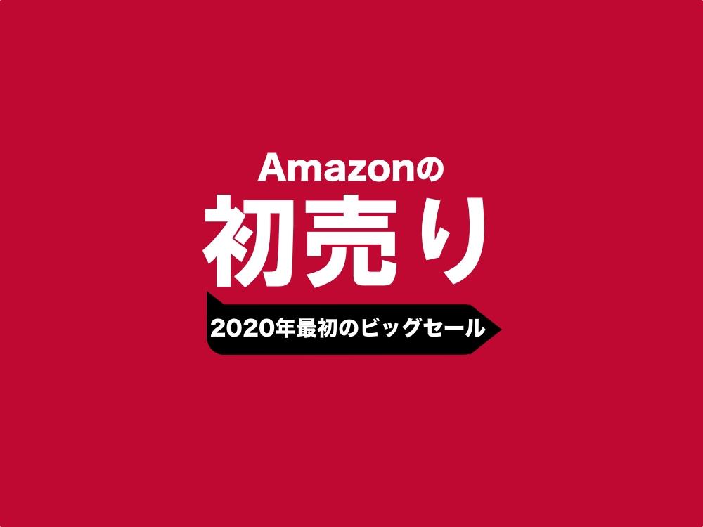 Amazon初売りセール2020