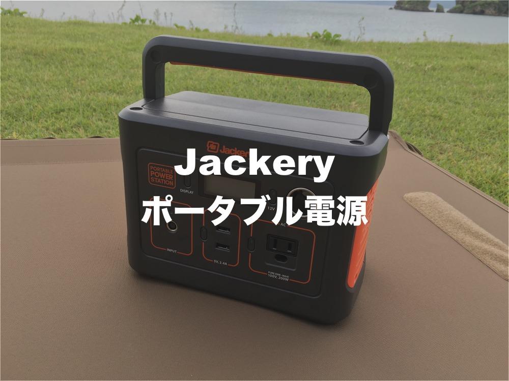 Jackery ポータブル電源