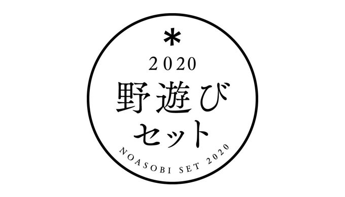 2020年初売り特典 野遊びセット