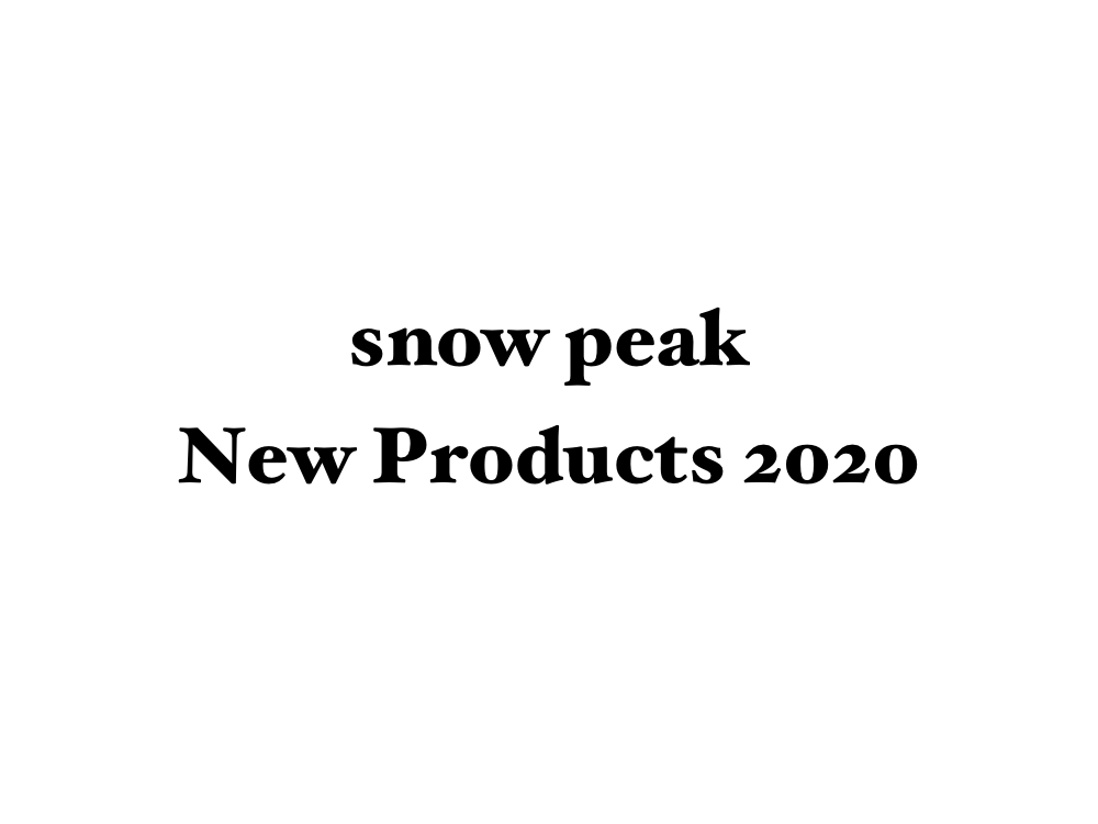スノーピーク New Products 2020 TOP