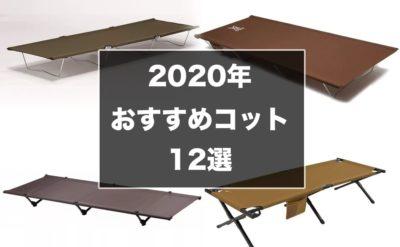 1万円以下のおすすめコット12選