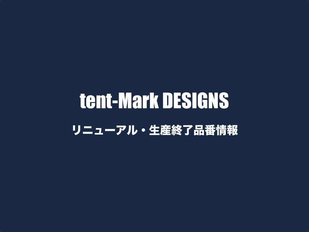 tent-Mark DESIGNS リニューアル・生産終了品番情報