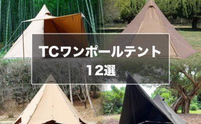 TCワンポールテント12選