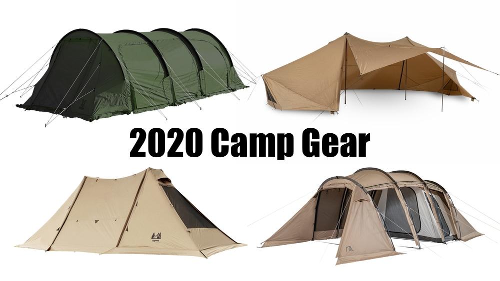 2020年キャンプギア