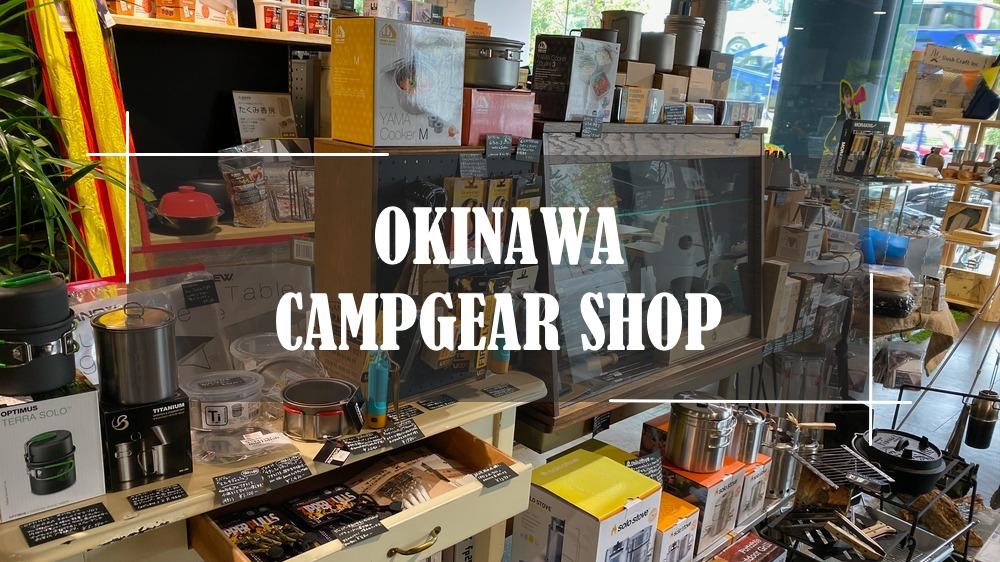 沖縄 キャンプ用品・ギア取り扱い店
