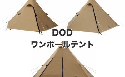 DOD ワンポールテント