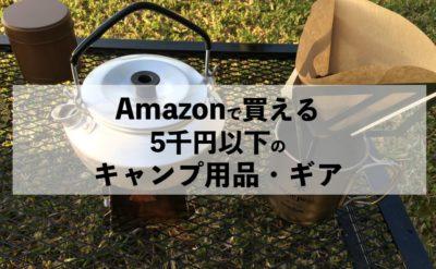 Amazonで買える5千円以下のキャンプ用品・ギア