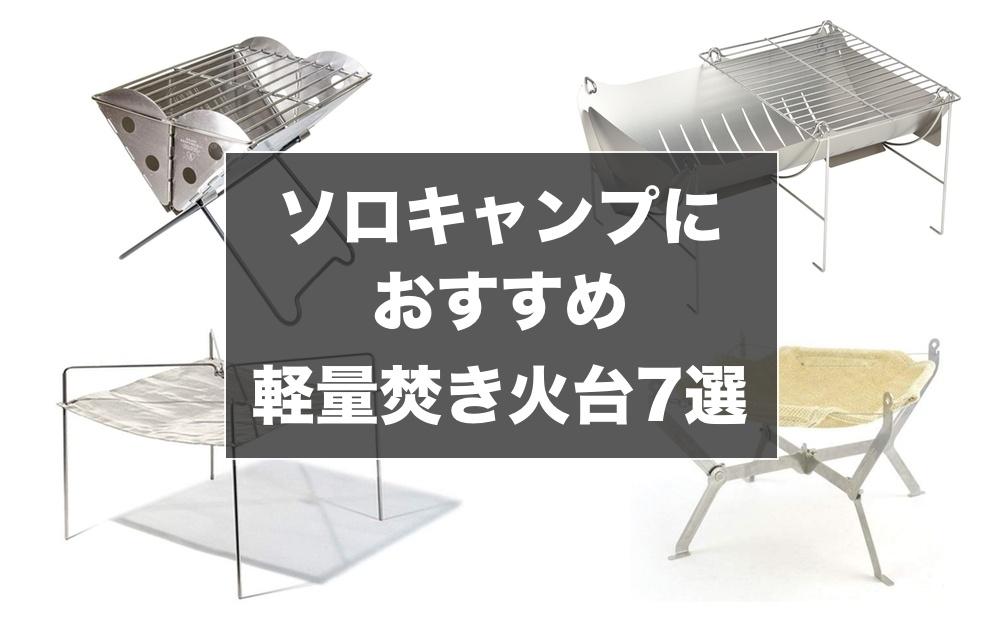 軽量焚き火台7選