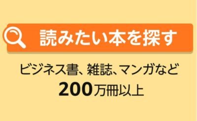 Kindle Unlimited 200万冊