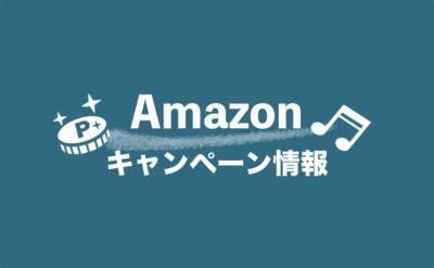 Amazonキャンペーン情報