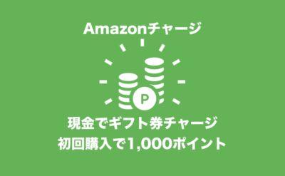 Amazon チャージ 初回1000ポイントキャンペーン