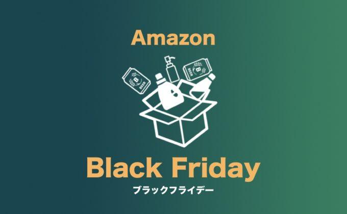 Amazonブラックフライデーセール