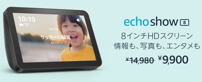 Echo Show お買い得