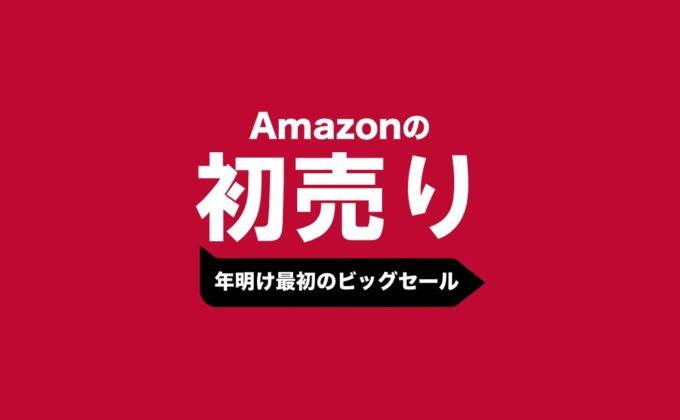 Amazon初売りセール