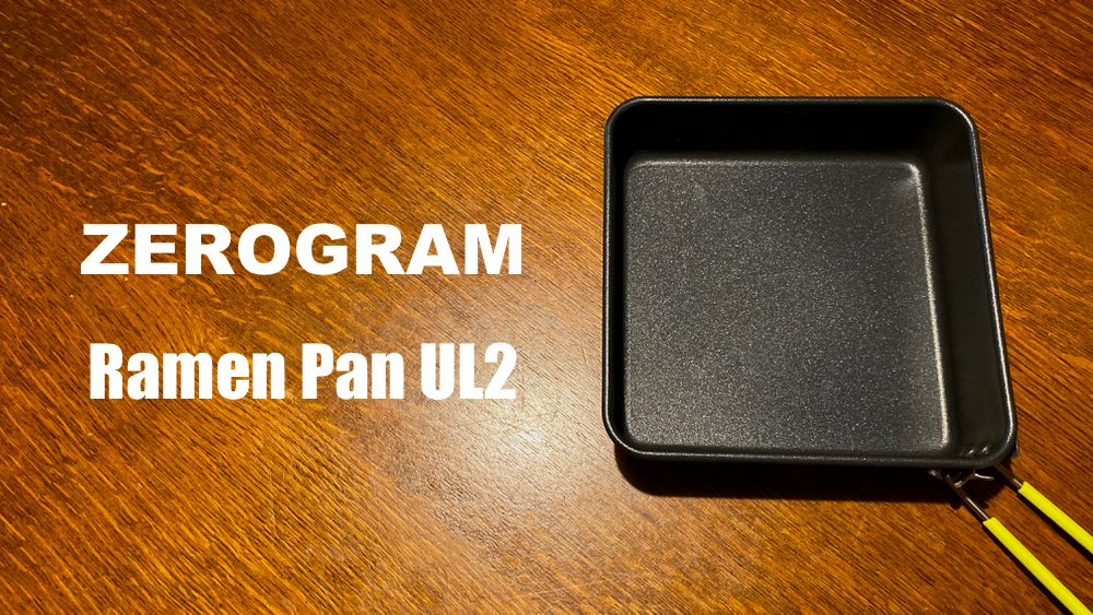 ZEROGRAM Ramen Pan UL2 TOP