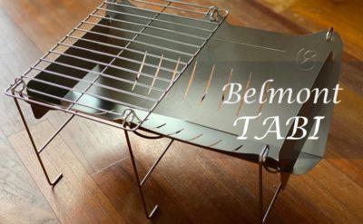 ベルモント TABI