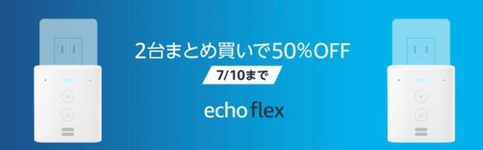 echo flex 2台まとめて買うと50%OFF