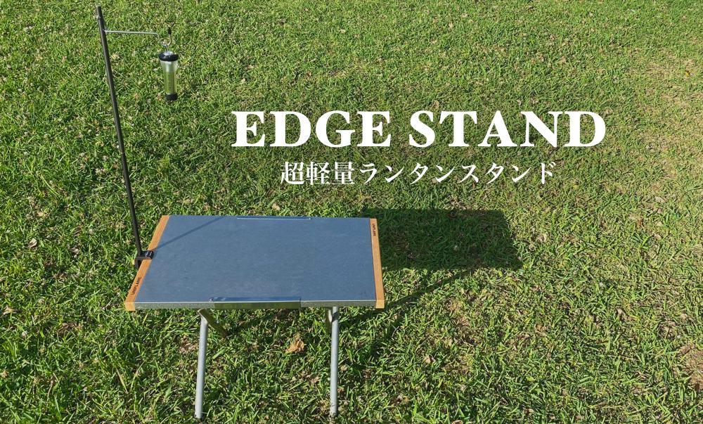 エッジスタンド edge stand