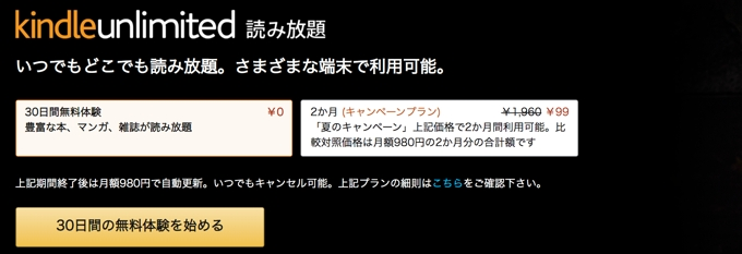 Kindle unlimited 申し込み