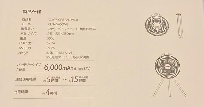 FAN V600 仕様