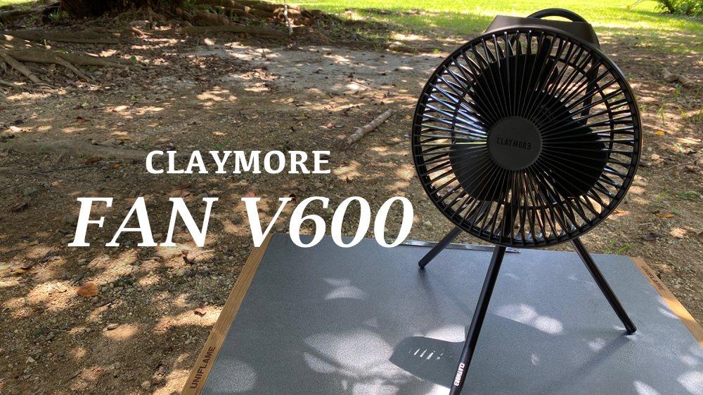 クレイモア FAN V600 TOP